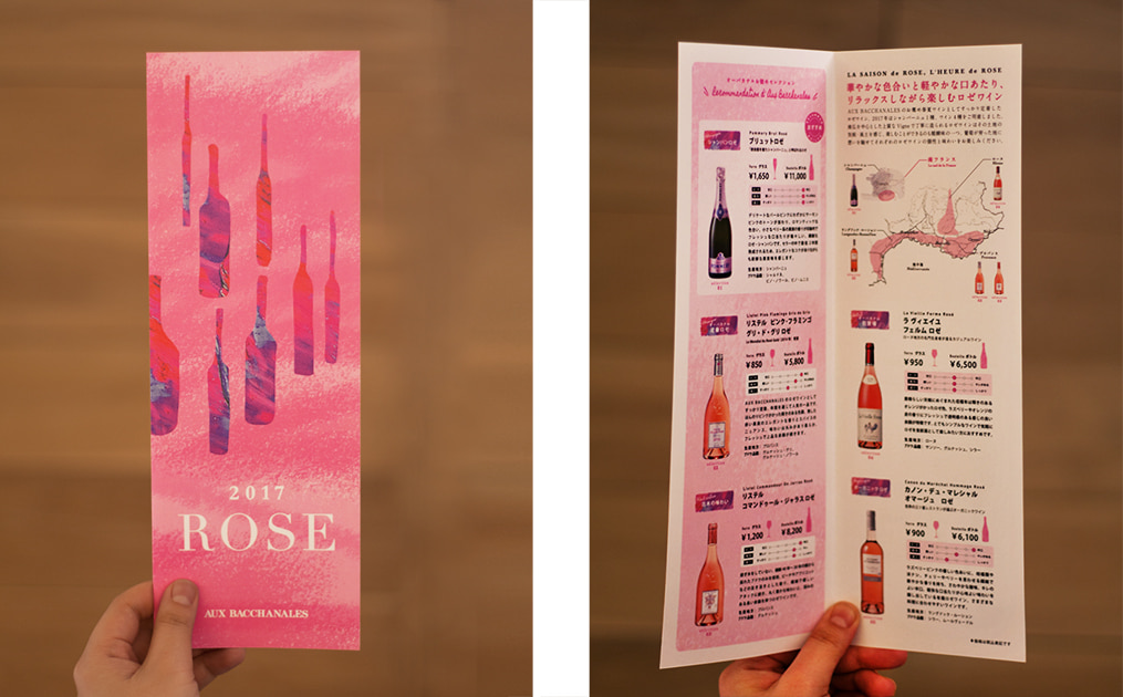 AUX BACCHANALES   Pommery/Rose Promotional