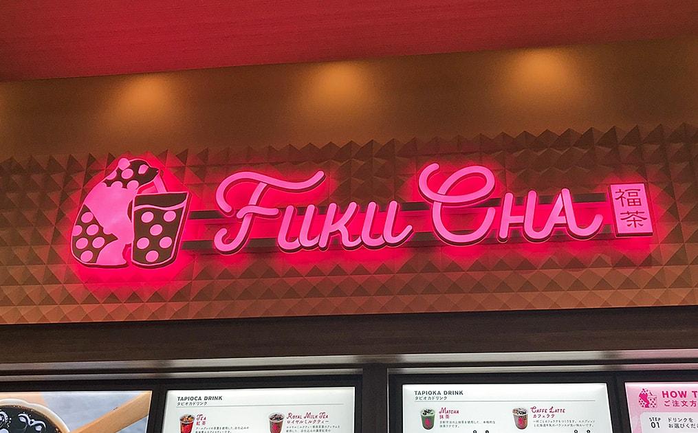 Fuku Cha